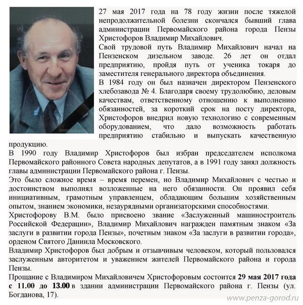 Официальный сайт администрации города Пензы - Первомайский ...: http://documents.penza-gorod.ru/pervnews-2449.html
