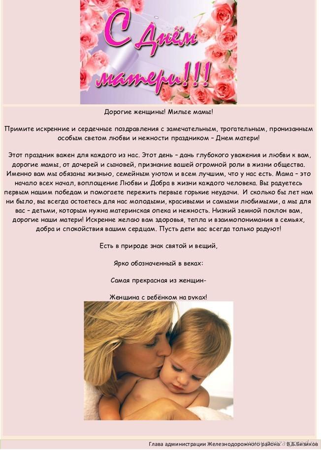 День матери поздравления глав